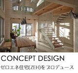 コンセプトデザイン