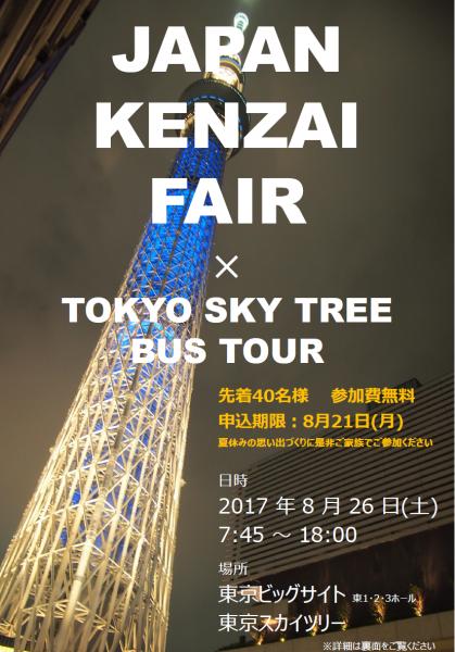ジャパン建材フェア 表